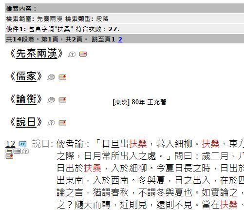 中国哲学電子化計画1