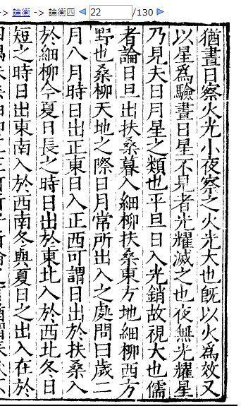 中国哲学電子化計画2