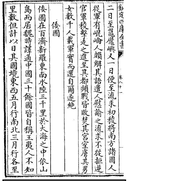 隋書倭國伝1