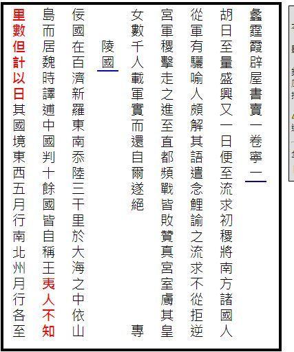 隋書倭國伝2
