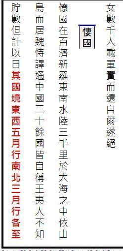 隋書倭國伝3