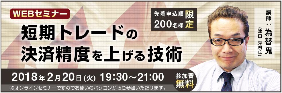 東郷証券セミナー20180220