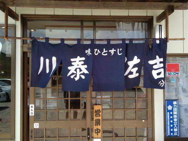 お店(正面)0623