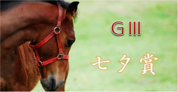 2018 G3・七夕賞 過去10年の傾向...