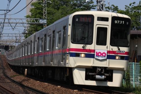 9731f 京王の電車・バス 100th