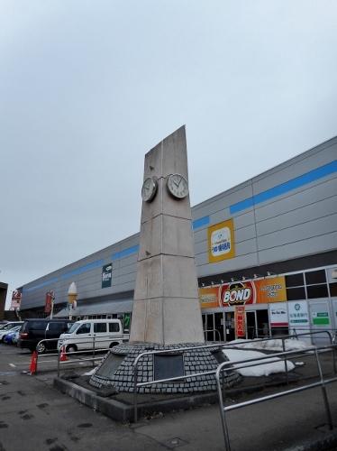 もみじ台団地 完成記念塔