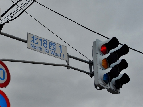 「北18西1」表示板