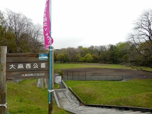 江別 大麻西公園