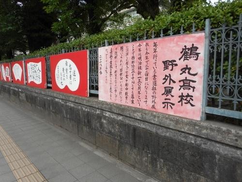 鶴丸高校 ③