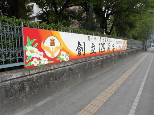 鶴丸高校 ②
