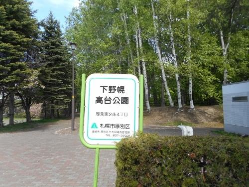 下野幌高台公園