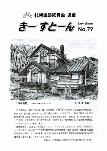 札幌建築鑑賞会通信 きーすとーん第79号表紙