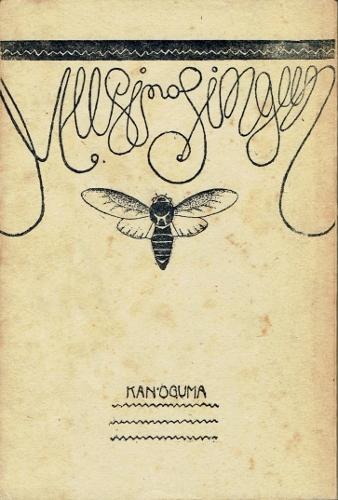 虫の進軍 表紙