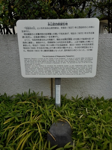 永山武四郎誕生地 説明看板
