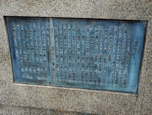 若き薩摩の群像 銘文