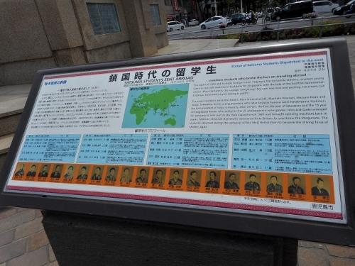 若き薩摩の群像 説明板