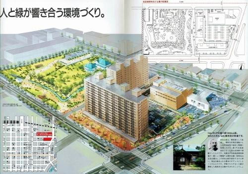 旧永山邸周辺再開発事業 パンフレット