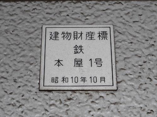 苗穂駅 建物財産標