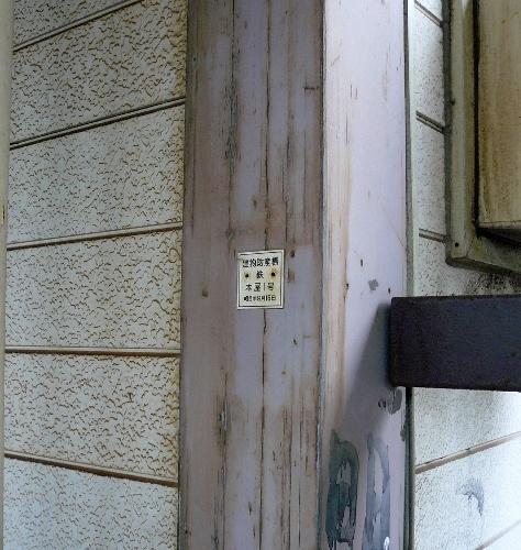 建物財産標 鉄 本屋1号 昭和6年9月15日