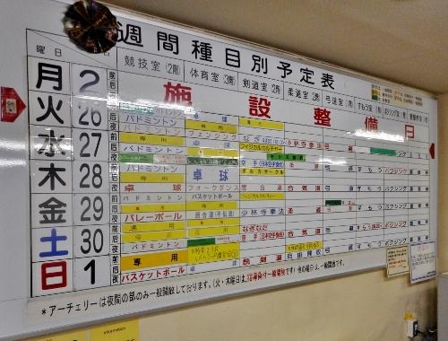 札幌市中央体育館 種目別週間予定表