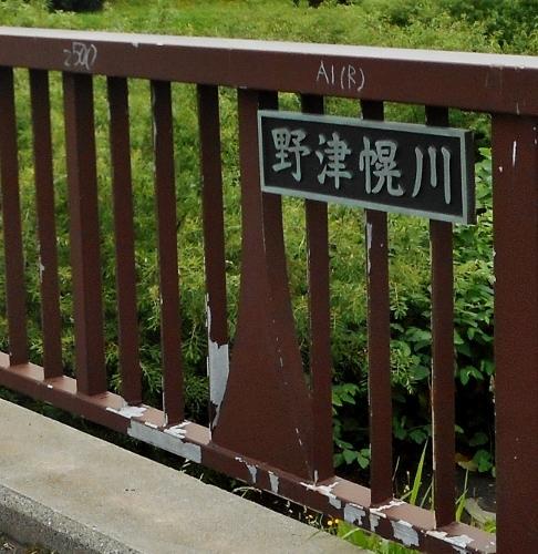 野津幌川橋 欄干 記念塔?