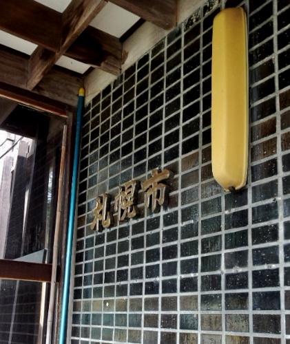 西町会館 「札幌市」