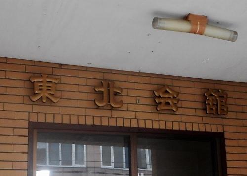東北会館 金文字