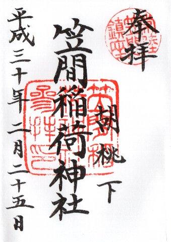 御朱印・笠間稲荷神社