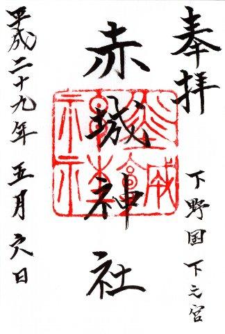 御朱印・赤城神社