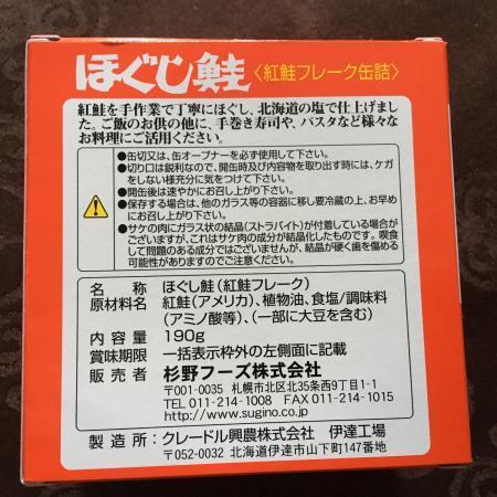 ほぐし鮭4/20 8