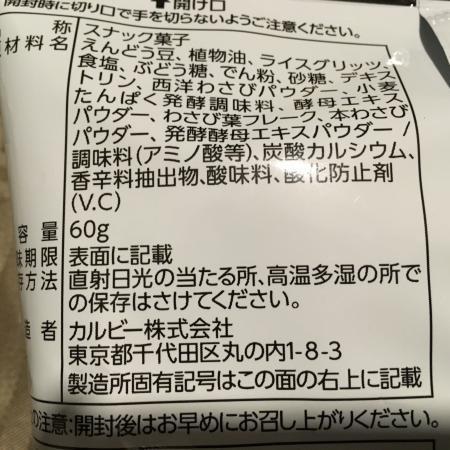 スナック菓子5/23 8