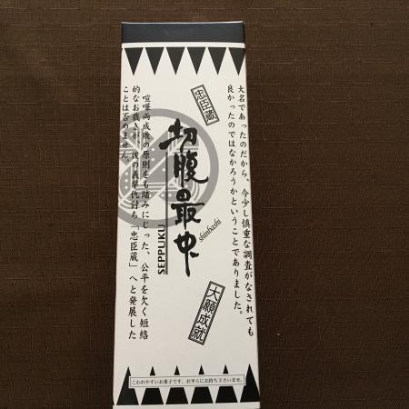 切腹最中6/29 1
