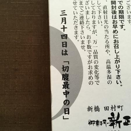 切腹最中6/29 4