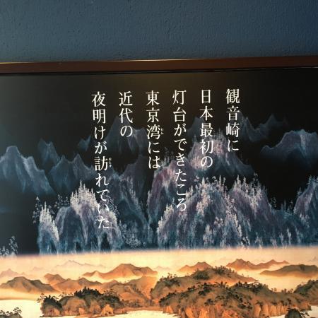 観音崎公園7/8 16
