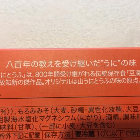 山うに豆腐7/3 3