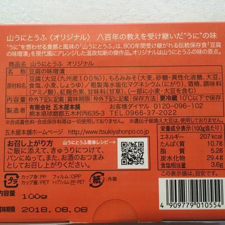 山うに豆腐7/3 2