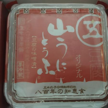 山うに豆腐7/3 5