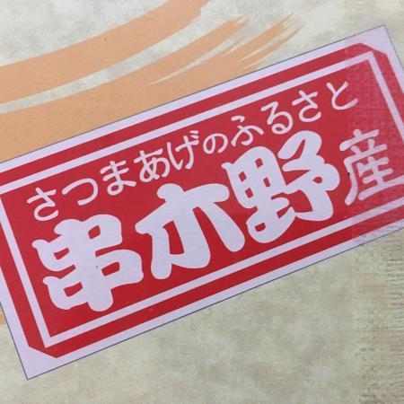ふるさと納税さつま揚げ7/5 2