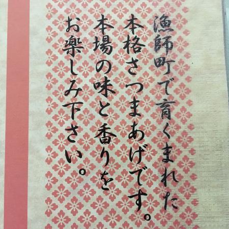 ふるさと納税さつま揚げ7/5 3