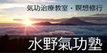 水野気功塾