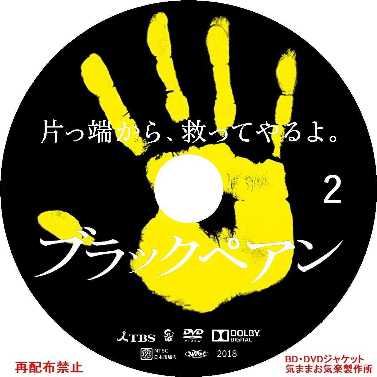 Black_pean_DVD02.jpg