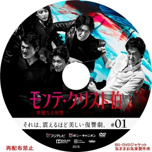 Le_Comte_de_Monte_Cristo_DVD01.jpg