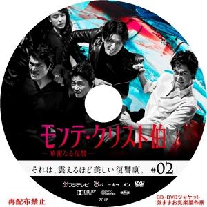 Le_Comte_de_Monte_Cristo_DVD02.jpg