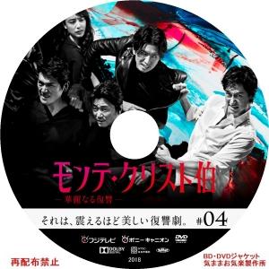 Le_Comte_de_Monte_Cristo_DVD04.jpg