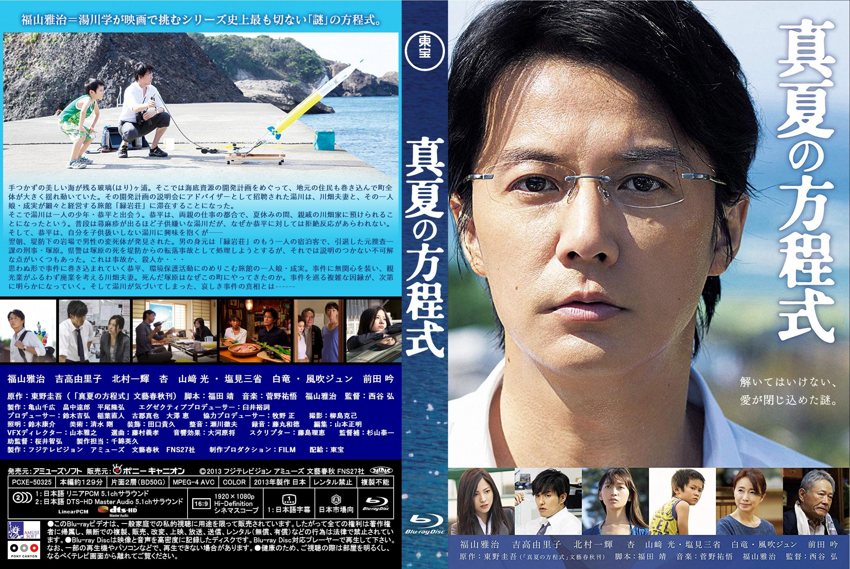 MANATSU_NO_HOUTEISHIKI_t.jpg