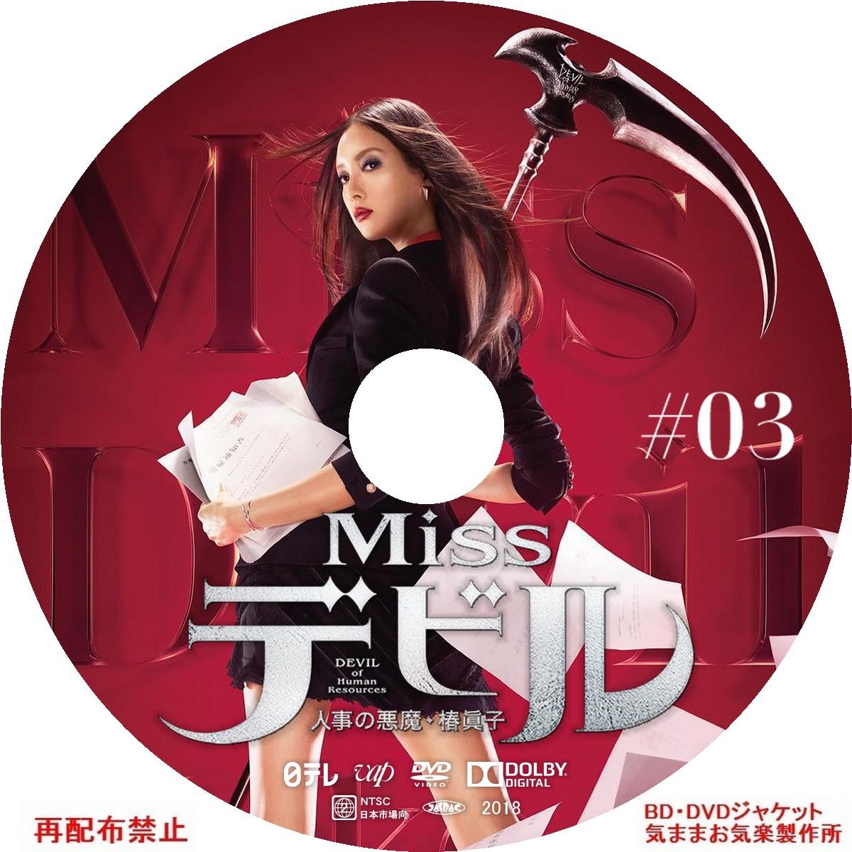 Miss_Devil_DVD03.jpg