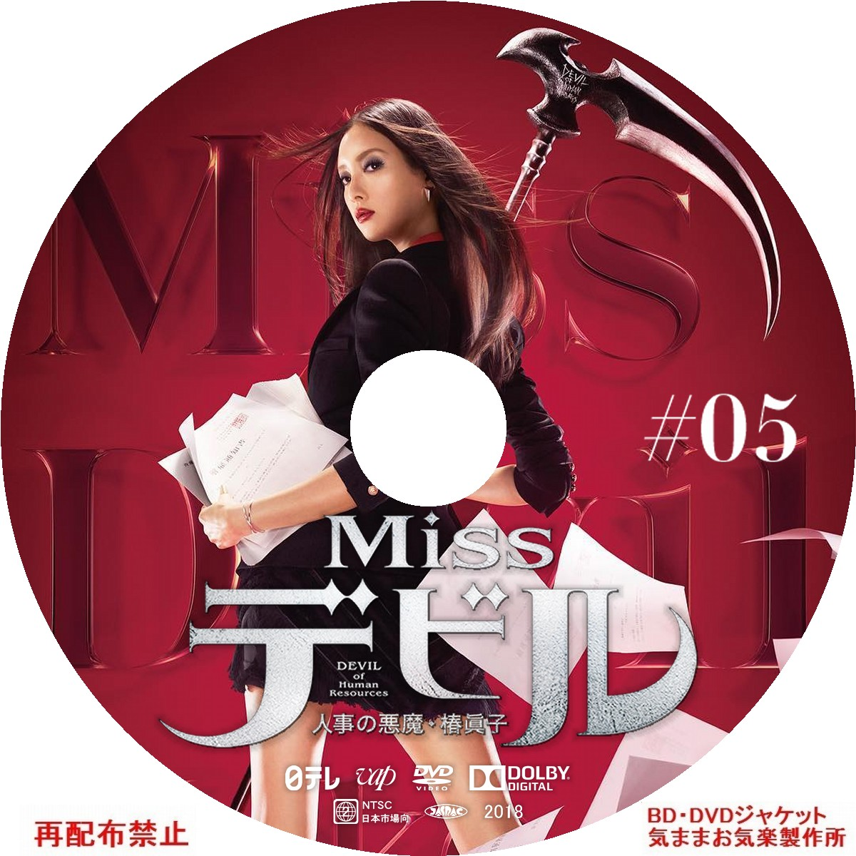Miss_Devil_DVD05.jpg