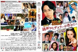 Nazotoki_dinner_Movie_t.jpg