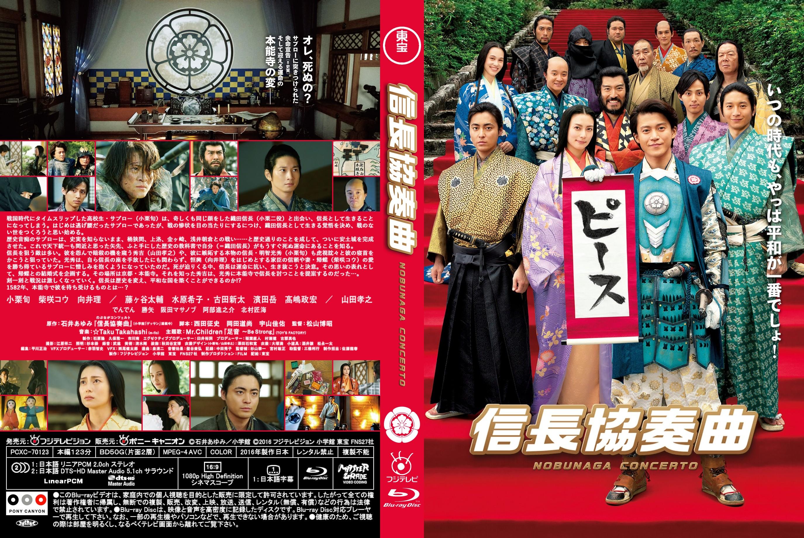 Nobunaga_Con_Movie_t.jpg