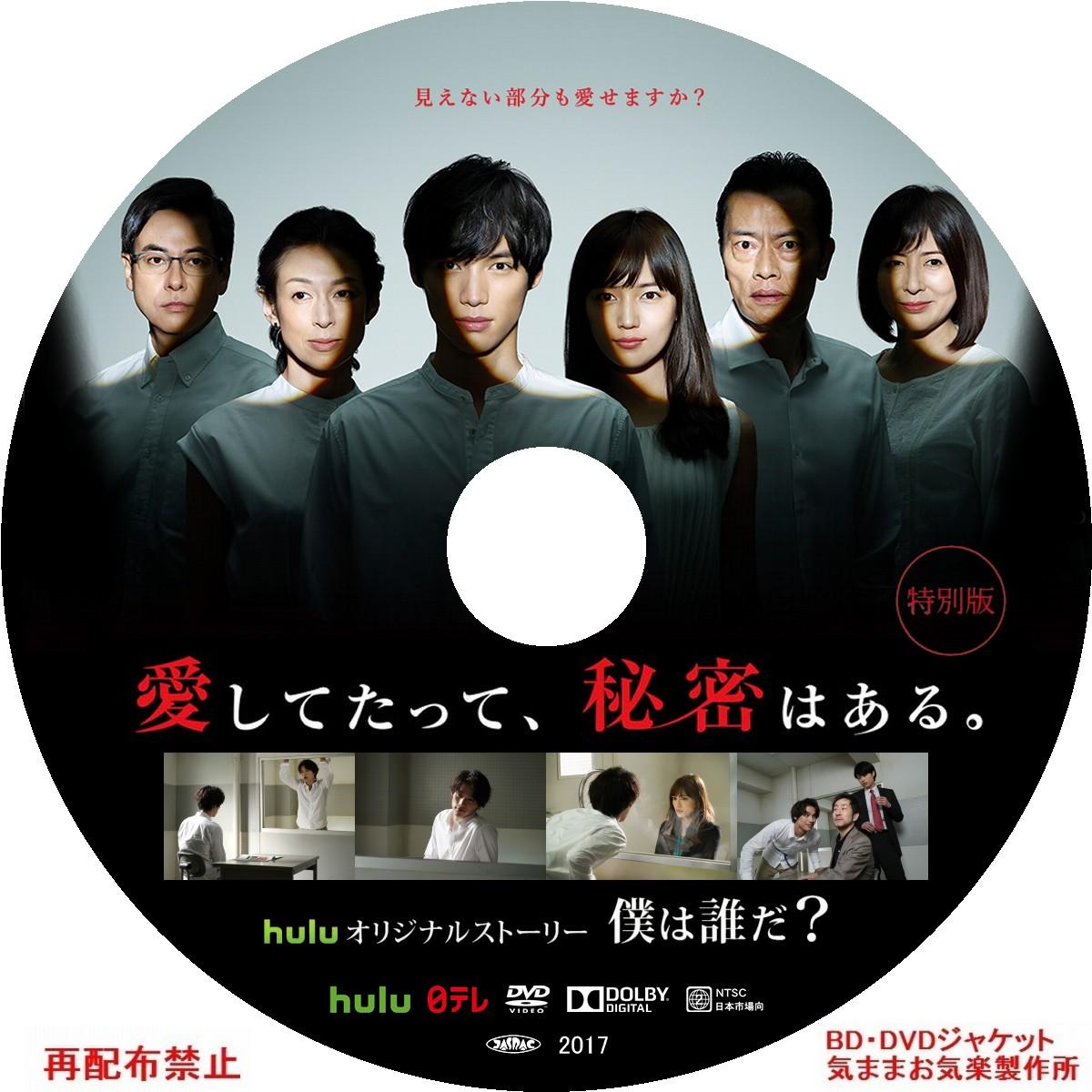 aishitetatte_tokubetsuban_DVD.jpg